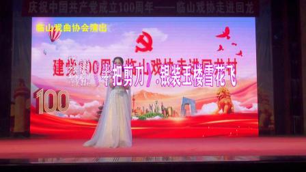 16.姚剧银装玉楼雪花飞    临山戏协