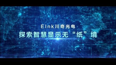 E Ink川奇光电 探索智慧显示无纸境