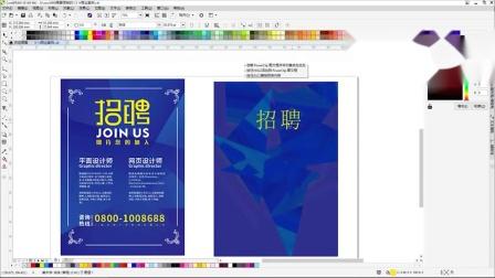 CDR招聘海报设计