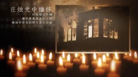 AE1007 烛光中缅怀历史英雄纪念公祭日AE模板