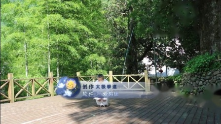 爱剪辑-武当秘传太极拳-梁