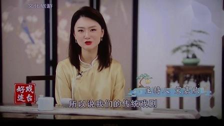 川剧赏析双版《活捉三郎》杜建华谈川剧创新的魅力(2)
