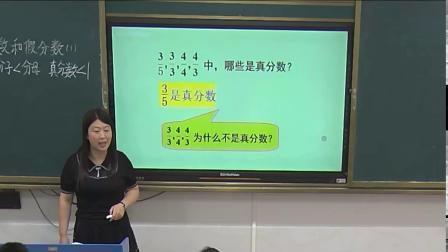 嘉陵区李渡小学课堂大练兵-五年级数学下册《 真分数和假分数》-文艳