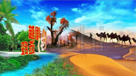 姚剧沙漠王子背景2.3