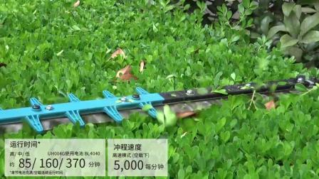 牧田 Makita 充电式绿篱机UH004G_UH005G