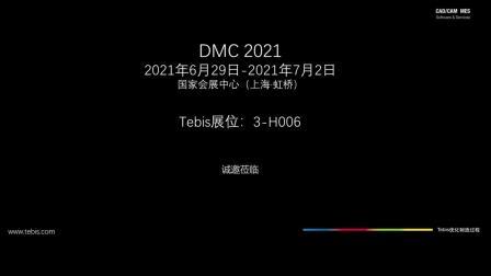 DMC 2021 video