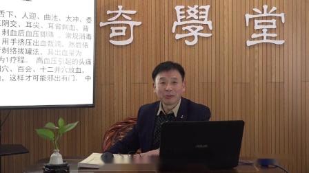 放血培训王合民老师刺络放血疗法治疗高血压