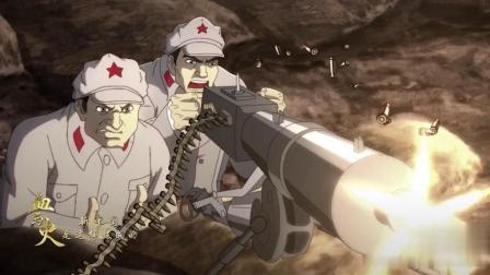 党史动漫《血与火: 》之《伟大转折》