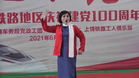 陈芷芳演唱《红梅赞》2021,6,10