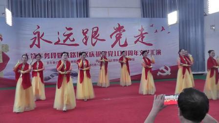 上饶铁路业余走秀队表演舞蹈《中国梦》2021,6,10