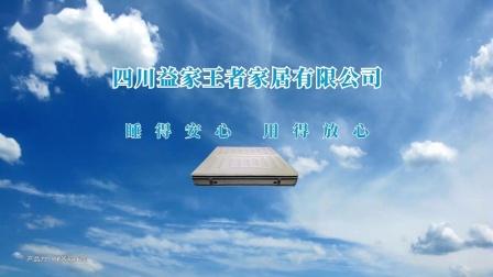 益家王者床垫携手CCTV7品牌展播