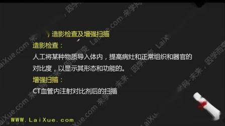 来学网来学教育卫生职称--放射医学(基础知识讲解)-159.avi