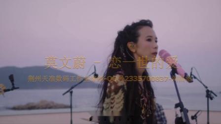莫文蔚 - 恋一世的爱  粤语版
