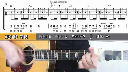 王琪《送亲》吉他弹唱(曲谱及视频讲解请到吉他风华APP观看)