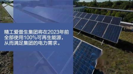 爱普生要加入RE100全球倡议