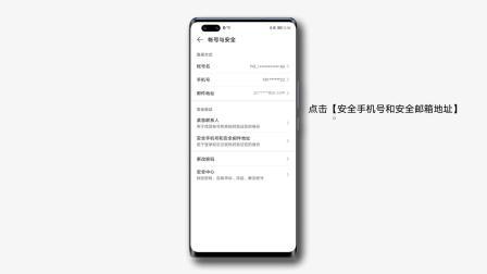 荣耀帐号如何设置安全手机号/邮箱地址