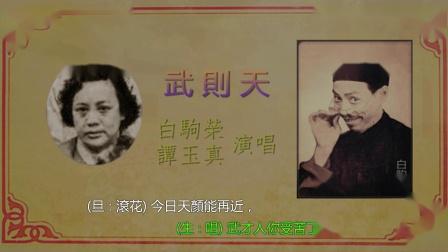 白駒榮 譚玉真-武則天