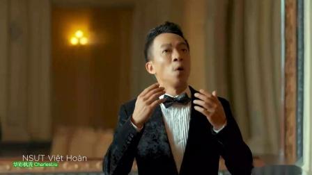 我海防人(越南地方歌曲)TÔI NGƯỜI HẢI PHÒNG  演唱 海防群星 华彩枫流 CharlesLiu.