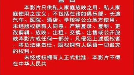 伟佳&福艺《弹珠警察》正版影碟VCD音像开头