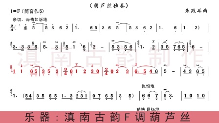 经典红歌《唱支山歌给党听》 零基础动态学习曲谱