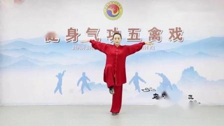 健身气功五禽戏教学(陈静)