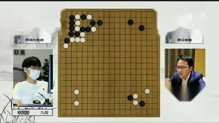天元围棋赛事直播2021中国围棋甲级联赛常规赛第10轮 童梦成—申真谞(王磊王锐)