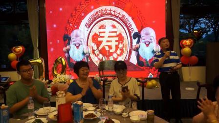 寿星顾维瑜女士七十寿辰庆典视频2021.6.11