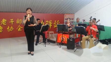 老干协戏曲队吕剧演唱视频