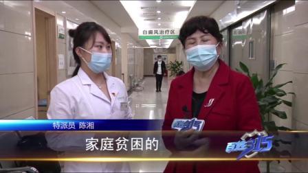 北京白癜风医院白癜风康复案例