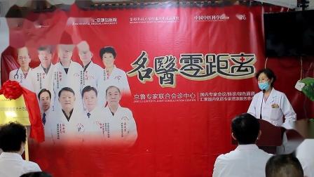 济南中医肝病医院《名医零距离》李筠教授:中西医结合治肝重要性