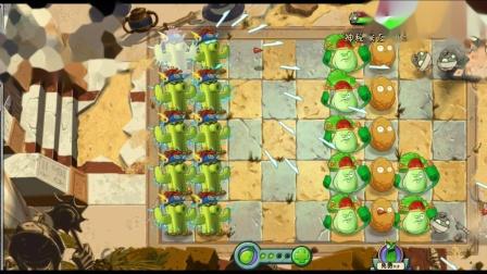 植物大战僵尸2中文版65:神秘埃及第10~11天困难。有仙人掌和菜问有手就能玩,菜问大招直接对付沙尘暴
