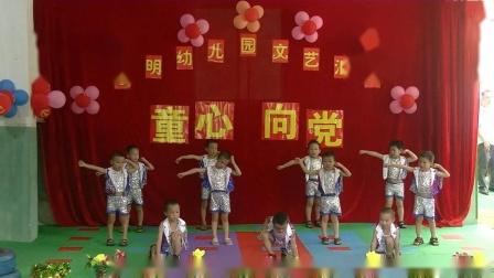2021通明幼儿园童心向党文艺表演——11相信自己