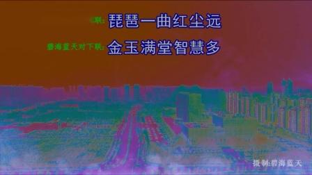 【与友玩联16B】花香一径春来早柳翠两行夏去迟