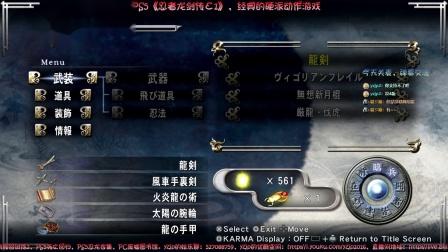 PS5-忍者龙剑传Σ1-3-慢慢打