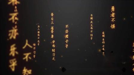 S2926 论语 文字流  舞蹈 背景 晚会 LED节目大屏舞美背景视频素材