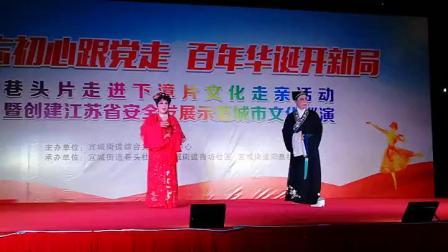锡剧前园会有王俊培张美娟对唱