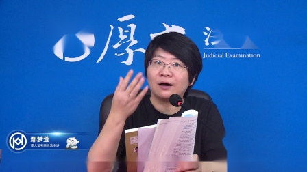 13.第十一章 商业银行法-2021年厚大法考-商经法-真题演练-鄢梦萱
