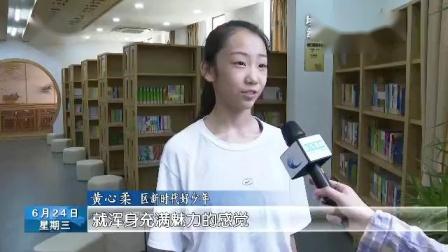 心柔电视采访视频(海峡路小学)