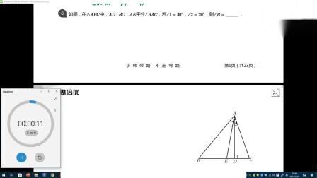 期末复习(五):三角形倒角