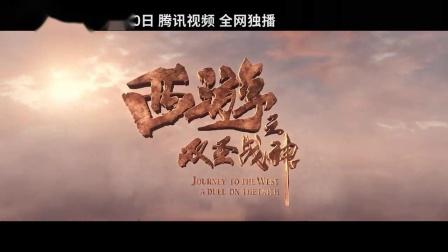 西游记之双世战神 预告片