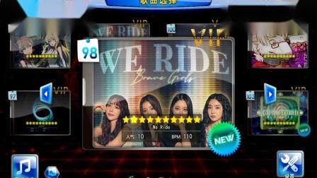 we ride   竞速疯狂10星 e舞成名跳舞机脚谱