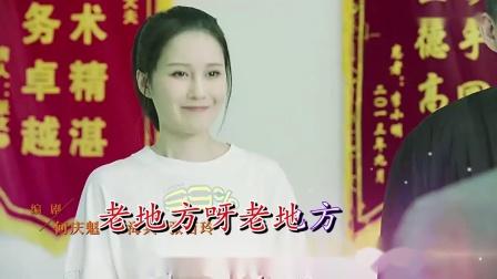 老地方-衡越-双行字幕-超清-王新民制作