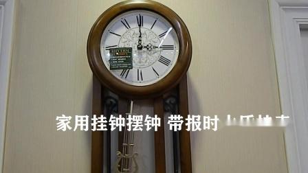 家用客厅挂钟木质报时摆钟 北京挂钟专卖店科霸钟行