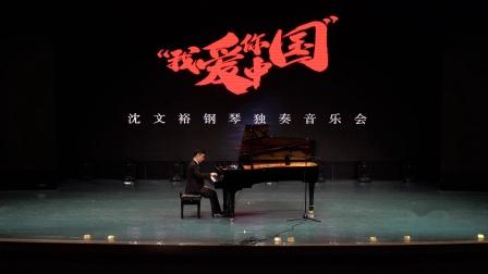 沈文裕2021万州幼师演奏贝多芬-李斯特《命运》第一乐章