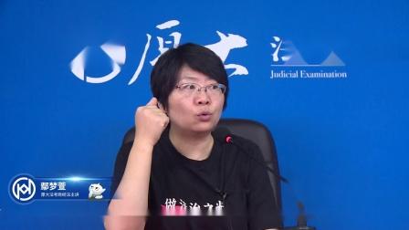 18.第十六章 环境保护法-2021年厚大法考-商经法-真题演练-鄢梦萱