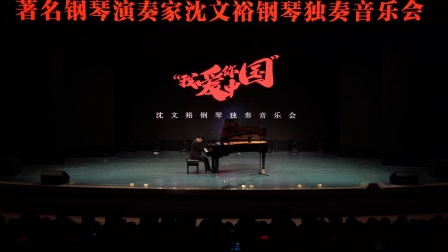 沈文裕2021万州幼师演奏李斯特《匈牙利狂想曲第二号》