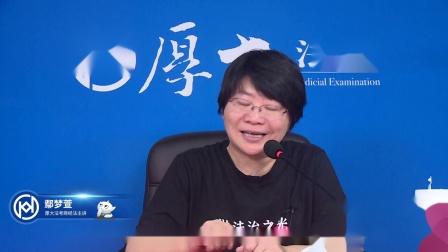 20.第十八章 著作权法-2021年厚大法考-商经法-真题演练-鄢梦萱