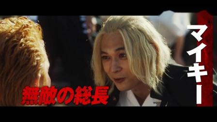 【3DM游戏网】《东京复仇者》电影宣传片