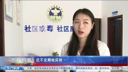 """东方:""""社戒社康""""助新生 禁毒工作显成效"""