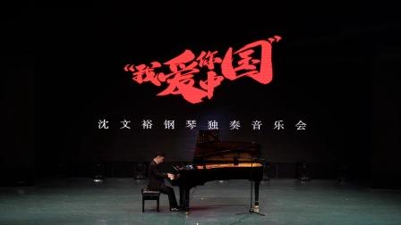 沈文裕2021万州幼师演奏《红梅赞》(自己改编)(首演)